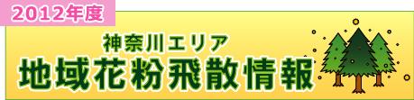 2012kafun-title.jpg