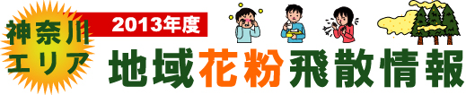 2013kafun-title.jpg