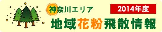 2014kafun-title.jpg