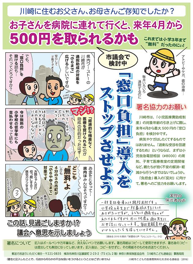 20160526kawanyuu-poster.jpg