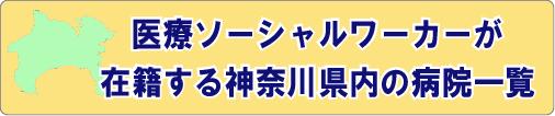 医療ソーシャルワーカーが在籍する神奈川県内の病院一覧