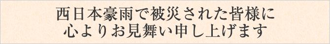 西日本豪雨で被災された皆様に心よりお見舞い申し上げます