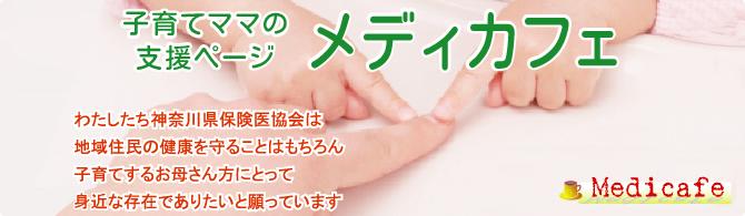 子育てママの支援ページ メディカフェ わたしたち神奈川県保険医協会は地域住民の健康を守ることはもちろん子育てするお母さん方にとって身近な存在でありたいと願っています