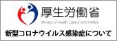 厚生労働省 新型コロナウイルス感染症について