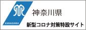 神奈川県 新型コロナ対策特設サイト