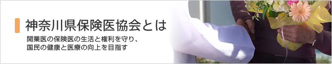 神奈川県保険医協会とは