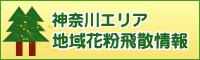 神奈川エリア 花粉飛散地域情報
