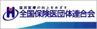 全国保険医団体連合会